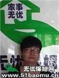 郑州管城航海东路住家保姆_做家务:辅助带孩子:全职带孩子保姆