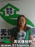 北京昌平县城不住家保姆_做家务:辅助带孩子保姆