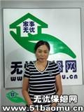 上海杨浦控江路住家保姆_做家务:辅助带孩子保姆