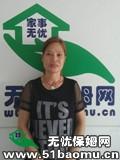 龙华新区育儿嫂