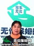 北京房山良乡住家保姆_做家务:照顾能自理老人保姆