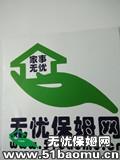 李沧李村公园月嫂:育儿嫂