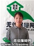 郑东新区兴荣街育儿嫂