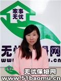 汉阳钟家村住家保姆:育儿嫂