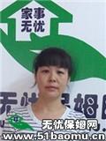 九龙坡白市驿月嫂:育儿嫂