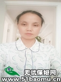 洪山光谷月嫂
