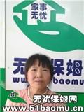 北京朝阳望京住家保姆:不住家保姆_做家务:照顾能自理老人保姆