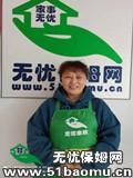 渝北汽博中心住家保姆