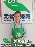 重庆江北寸滩住家保姆:不住家保姆_做家务:照顾能自理老人保姆