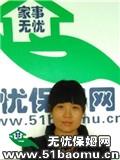 朝阳望京小时工