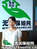 广州海珠周边不住家保姆_做家务:辅助带孩子保姆