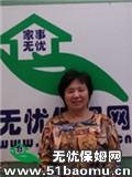 上海徐汇万体馆住家保姆_做家务:全职带孩子保姆