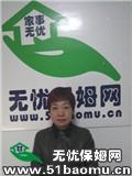 郑东新区住家保姆:育儿嫂