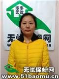 渝北汽博中心月嫂