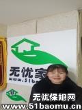 北京海淀苏州街不住家保姆_做家务:辅助带孩子保姆