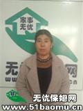 大兴黄村月嫂