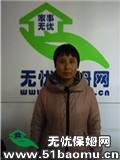 北京海淀四季青住家保姆_辅助带孩子保姆