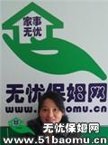 东城北京站不住家保姆