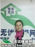 长宁中山公园住家保姆:不住家保姆:小时工
