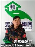 郑东新区住家保姆:月嫂:育儿嫂