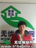 北京昌平县城不住家保姆:育儿嫂_做家务:辅助带孩子:全职带孩子保姆