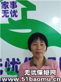 松江新城小时工