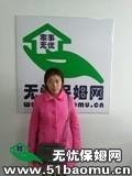 胶州李哥庄月嫂:育儿嫂