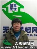 上海杨浦住家保姆_照顾半自理老人:照顾不能自理老人保姆