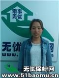 北京朝阳立水桥不住家保姆_做家务:辅助带孩子保姆