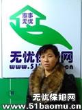 东城雍和宫不住家保姆:小时工