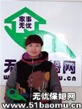 汉阳钟家村月嫂