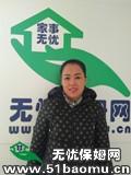 四方水清沟月嫂:育儿嫂