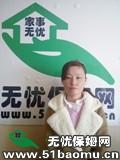 城阳棘洪滩月嫂:育儿嫂