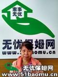 广州天河员村不住家保姆_做家务:辅助带孩子保姆
